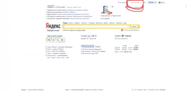 [Разное] Майнкрафт в Яндексе !
