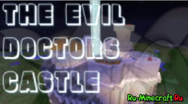 [1.7.2+][Maps]-THE EVIL DOCTOR'S CASTLE---(Замок злого доктора)