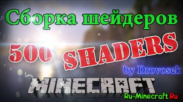 500 Шейдеров для Майнкрафт - МЕГА ОГРОМНАЯ сборка шейдеров для minecraft [Minecraft shaders][shaderpack]