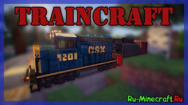 TrainCraft - мод на поезда [1.7.10|1.6.4|1.5.2]