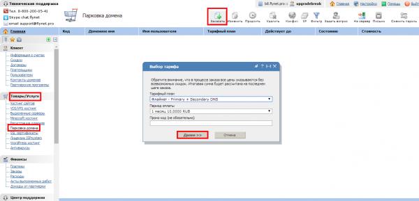 Как поменять имя сервера? Как сделать буквенный IP или настроить SRV запись для Minecraft