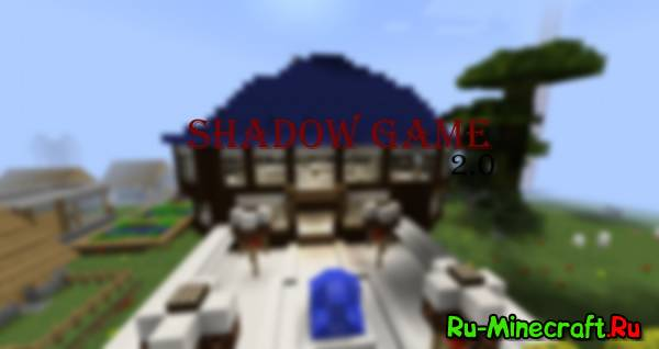 [MAP]Shadow Game 2.0 - Мини Игры 1.7+