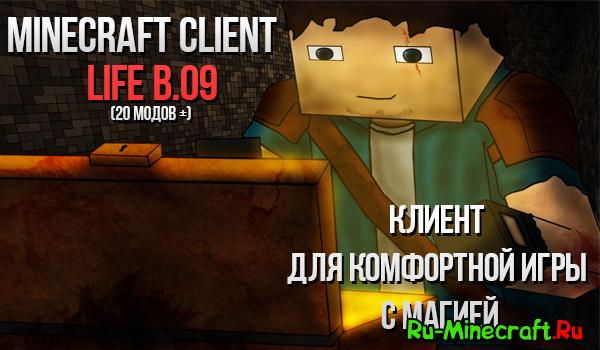 [Client][1.6.4] Клиент для комфортной игры с Магией! Life b.09