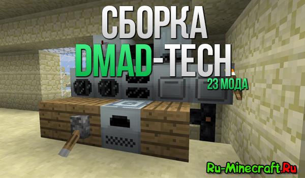 [Client][1.7.2] Индустриальный клиент для комфортной игры. DMAD-Tech