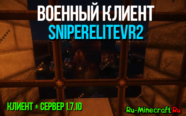 [Client][1.7.10] Военный клиент - SniperEliteVR2