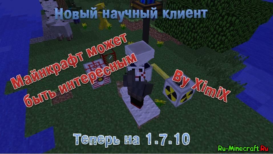 Minecraft клиент с модами и сервером скачать