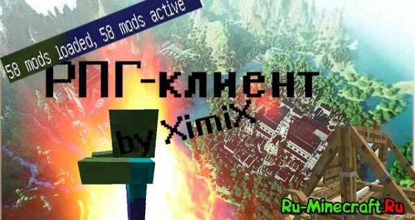 [1.6.4]NewRPGclient by XimiX - Отличные бои!