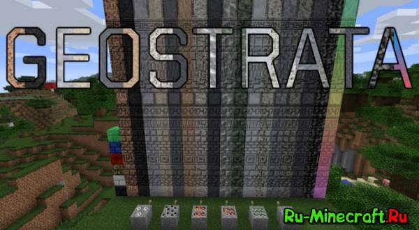 GeoStrata - Больше Камней? [1.7.10|1.6.4|1.5.2]