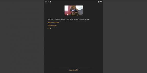 [MyShitGame][Other] Никет - администратор! - текстовая игра о Никете.