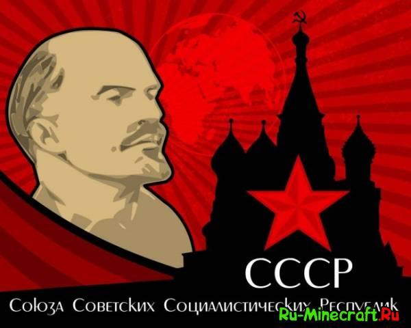 [Skins] Советские Люди