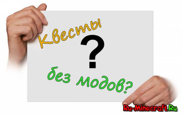 [Programm] TellRaw Coder или квесты без модов