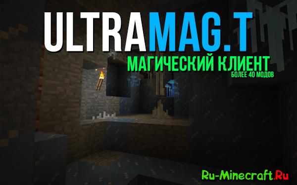 [Client][1.6.4] UltraMag - Магический клиент с 40 модами!