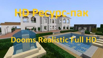 [Ресурс-пак][1.7][128x] Dooms Realistic Full HD - Ресурс-пак в HD