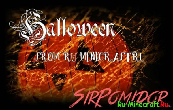 Happy Halloween - 31 октября, уже Хэллоуин!