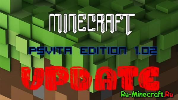 [News][Updates] Minecraft PSVita Edition 1.02 - обновление!