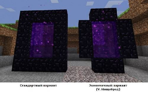 [Гайд] Как генерируются порталы в Майнкрафт и как создать цепочку из них?