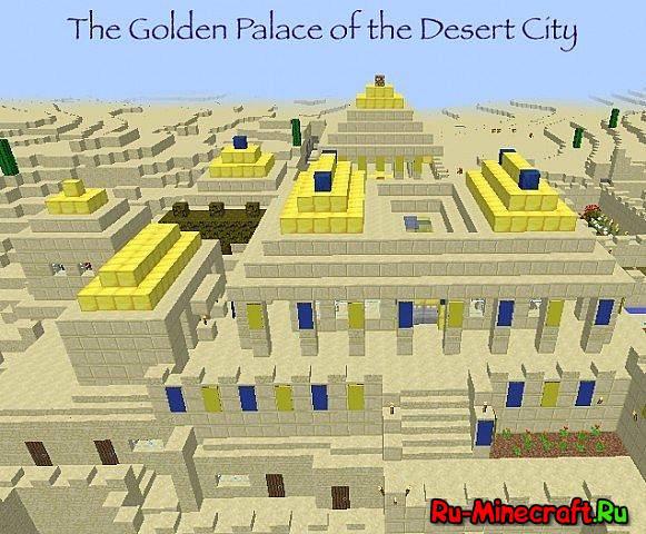 [Map] Desert City — Город в пустыне!