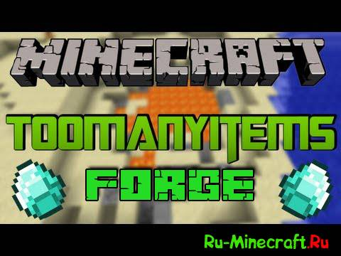 [1.7.2] TooManyItems - Исправленная Forge версия