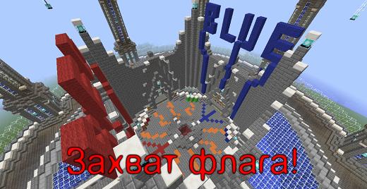 [Map][+1.8] Захват флага! - карта от nanotank25!
