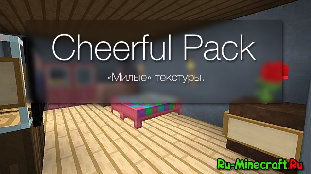 [1.9][16x] Qtpie's Cheerful Pack — Добрый ресурс-пак