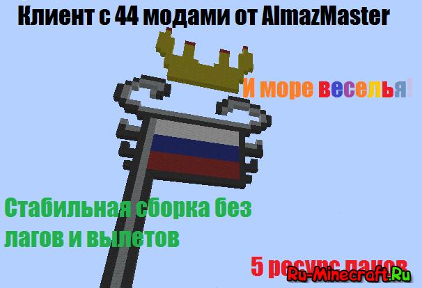 [Client][1.7.10] Клиент от AlmazMaster