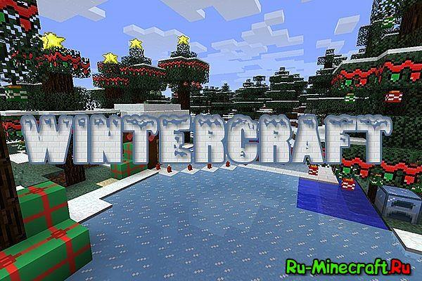 Wintercraft - Даёшь новый год в Minecraft [1.8.9] [1.7.10]