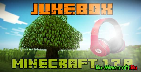 [1.7.2] Jukebox - мод позволяющий слушать музыки,не выходя из игры.