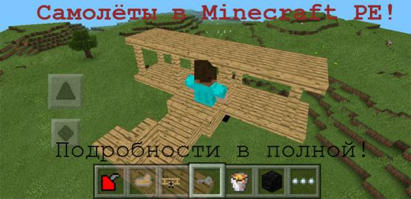 [MC:PE][0.9.5] Mech Planes Mod for MCPE - Самолёты!