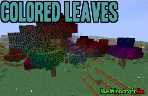 [MC:PE][0.9.5] Colored Leaves Mod for MCPE - Разноцветная листва!