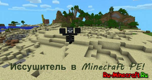 [MC:PE][0.9.5] Wither Mod for MCPE - Иссушитель!