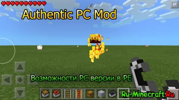 [MC:PE][0.9.5] Authentic PC Mod —  Возможности PC версии в PE