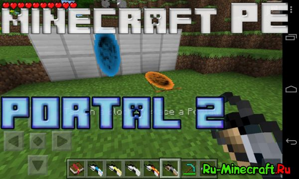 [MC:PE][0.9.5-0.14] Portal Gun Mod for MCPE - Пушки из Portal 2!