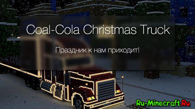 [Map] Coal-Cola Christmas Truck — Грузовик из той самой рекламы!