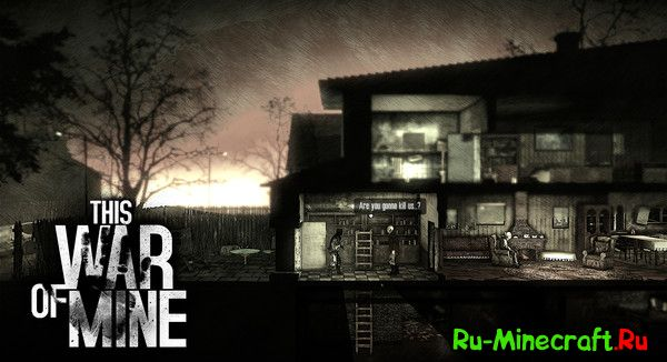 [Other] This War of Mine — Это моя война!