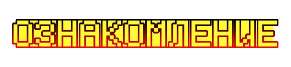 [Guide] Ловушка: Незванный гость