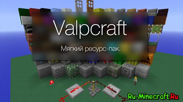 [1.7][16x] Valpcraft — Мягкие текстуры