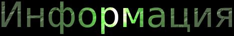 [Client][1.6.4][46 mods] Новогодний Индустриальный Клиент