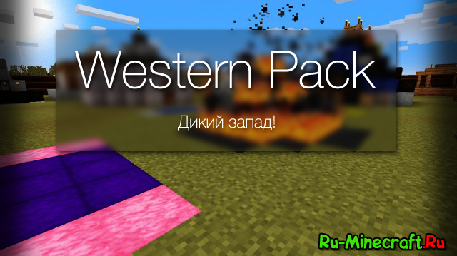 [1.8][64x] Western Pack — Дикий Запад!