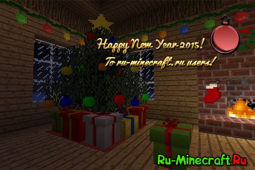 Happy New Year 2015! - Счастливого Нового Года 2015!
