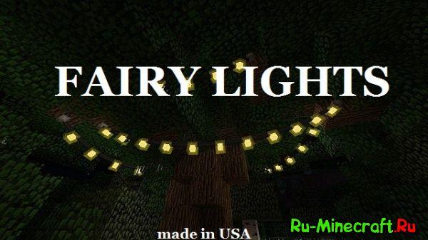 Fairy Lights - Праздничные гирлянды! [1.7.10]
