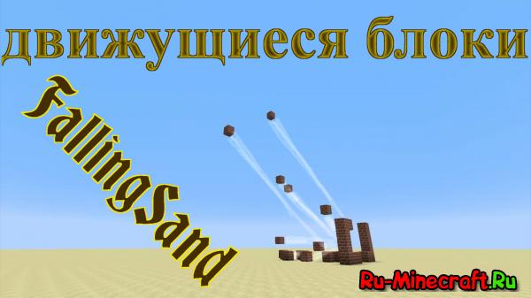 [VIDEOGUIDE][1.8+] Создаем движущиеся и летающие блоки