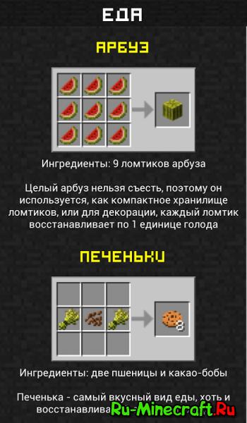 [Программа] MineGuide Pro - карманное руководство по игре Minecraft!