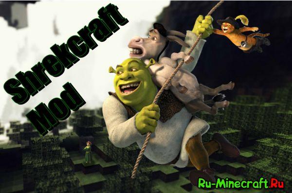 [ 1.7.10] Shrekcraft Mod - Шрэк в майне!