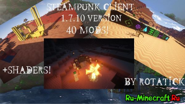 [1.7.10][V.0.1]SteamPunk Craft by rotatick - 40 модов