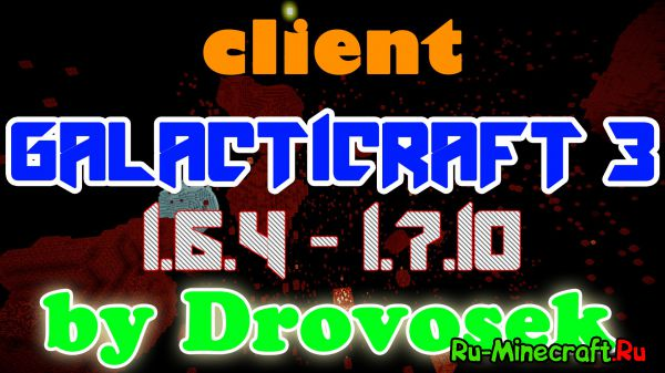 [Client][1.6.4 - 1.7.10] Мини Клиент с модом GlactiCraft 3 от Drovosek [Галактикрафт]
