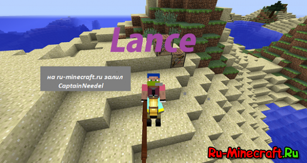 [1.7.10] Lance - Рыцари