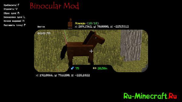 Binocular Mod - Бинокль [1.12] [1.11.2] [1.10.2] [1.9.4] [1.8.9] [1.7.10]