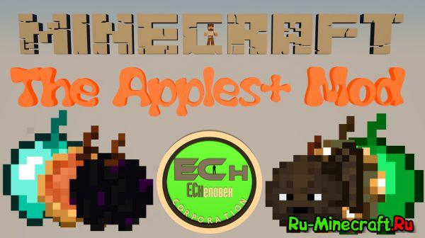 Apples+ - яблоки, руды, инструменты [1.16.5] [1.15.2] [1.14.4] [1.12.2] [1.7.10]
