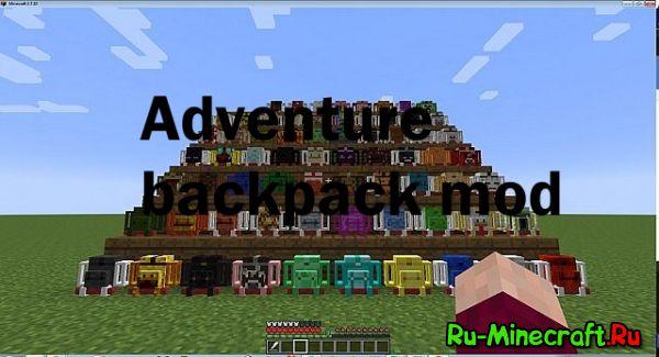 [1.7.10] Adventure Backpack Mod - красивые и функцианальные рюкзаки!