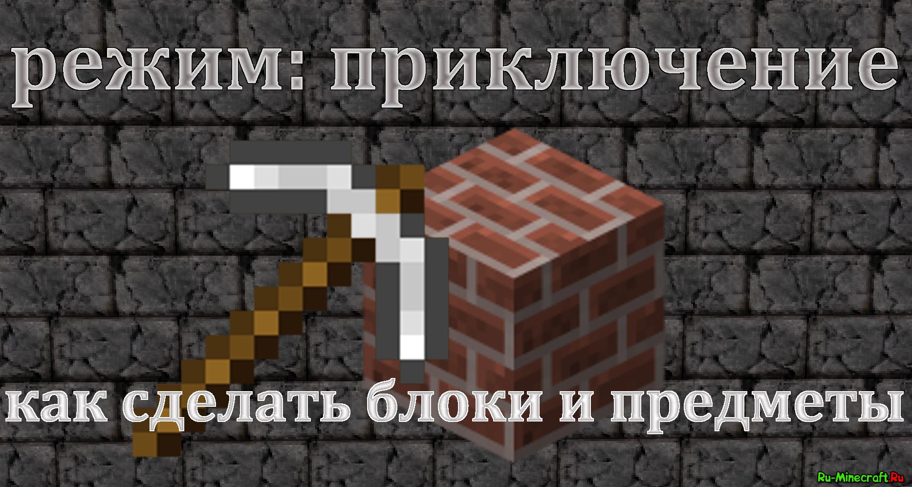 Как сделать так чтобы ломать блоки 982